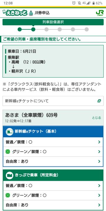 f:id:imadegawa075:20200621003052p:plain