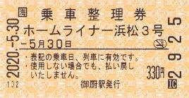 f:id:imadegawa075:20200818233639j:plain