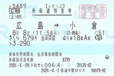 f:id:imadegawa075:20200901235856j:plain
