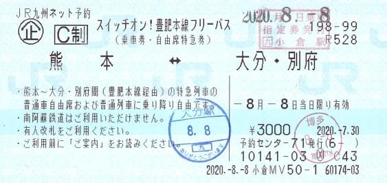 f:id:imadegawa075:20200902235240j:plain