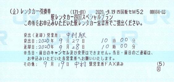 f:id:imadegawa075:20201018001021j:plain