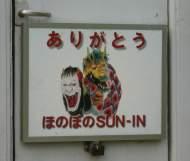 Honobonosun-inHM