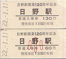 Hino120