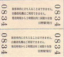 Hino120_ura