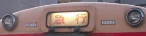 BansaiJNR_maku2