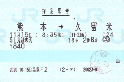 f:id:imadegawa075:20201201005330j:plain