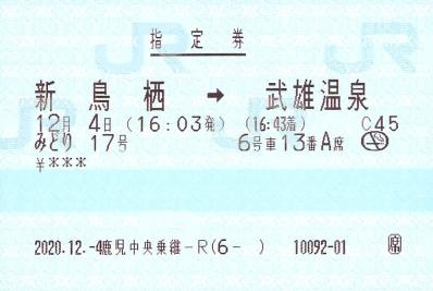 f:id:imadegawa075:20201207000816j:plain