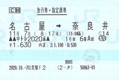 f:id:imadegawa075:20201211001426j:plain