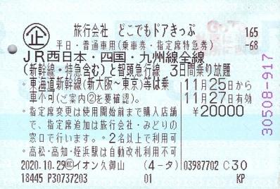 f:id:imadegawa075:20201214230801j:plain