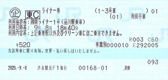 f:id:imadegawa075:20201222231136j:plain