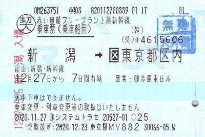 f:id:imadegawa075:20210123015742j:plain