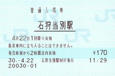 f:id:imadegawa075:20210206012445j:plain