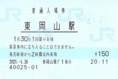 f:id:imadegawa075:20210220023927j:plain
