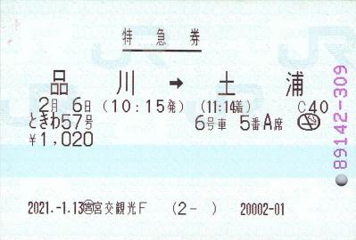 f:id:imadegawa075:20210225011527j:plain
