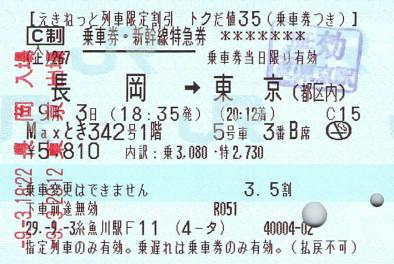 f:id:imadegawa075:20210308235925j:plain