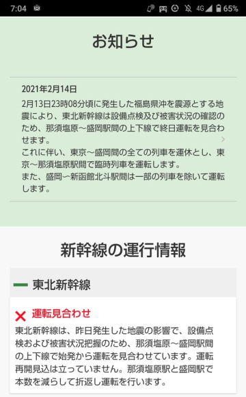 f:id:imadegawa075:20210321003549j:plain