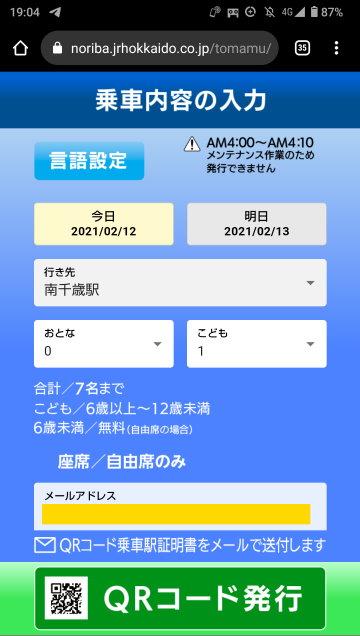 f:id:imadegawa075:20210504201605j:plain