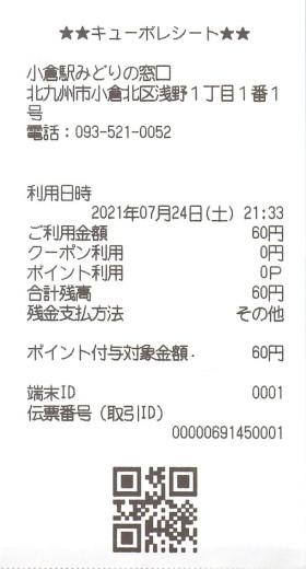 f:id:imadegawa075:20210813001810j:plain