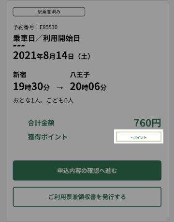f:id:imadegawa075:20210823234206p:plain