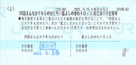 f:id:imadegawa075:20210830232831j:plain