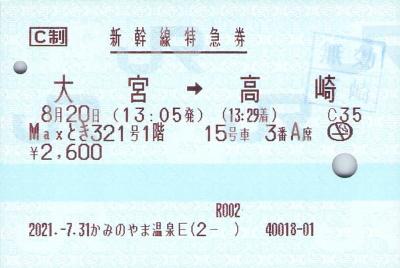 f:id:imadegawa075:20210910025100j:plain