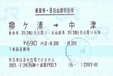 f:id:imadegawa075:20210915233543j:plain