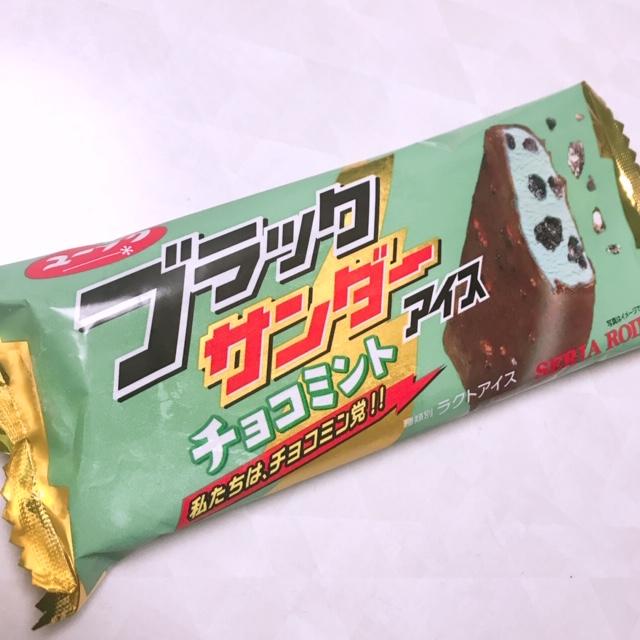 ブラックサンダーチョコミントアイス