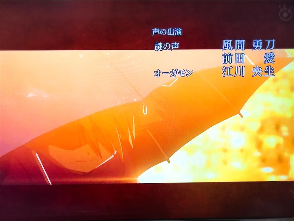 デジモンアドベンチャー:のエンドロールで風間勇刀さんと前田愛さんの名前が並ぶ