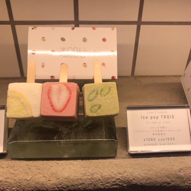 アイス・ポップ・トロワ(東京駅店限定)