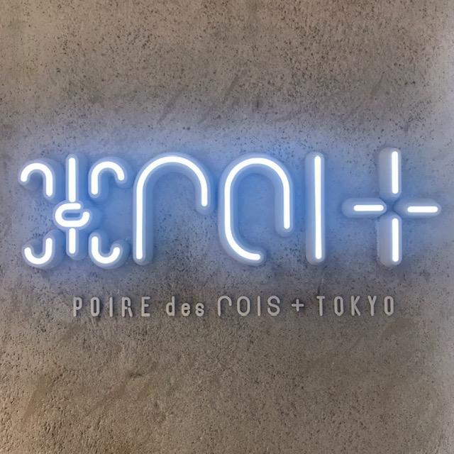 POIRE des rois + TOKYOの店名ロゴ