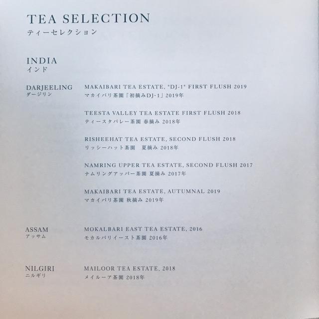 ドリンクメニュー(紅茶1)