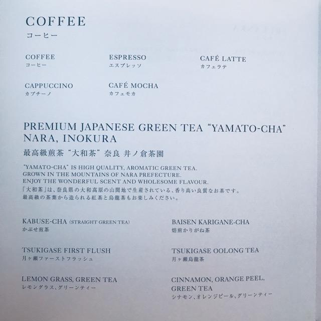 ドリンクメニュー(コーヒーと日本茶)