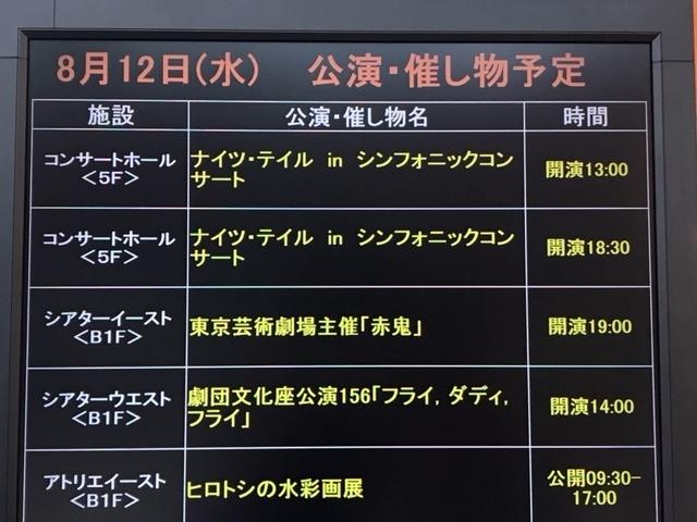 東京芸術劇場の催し物予定