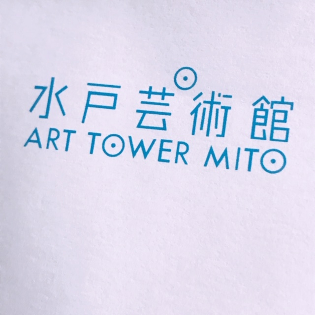 水戸芸術館から記念品が届いた際の封筒