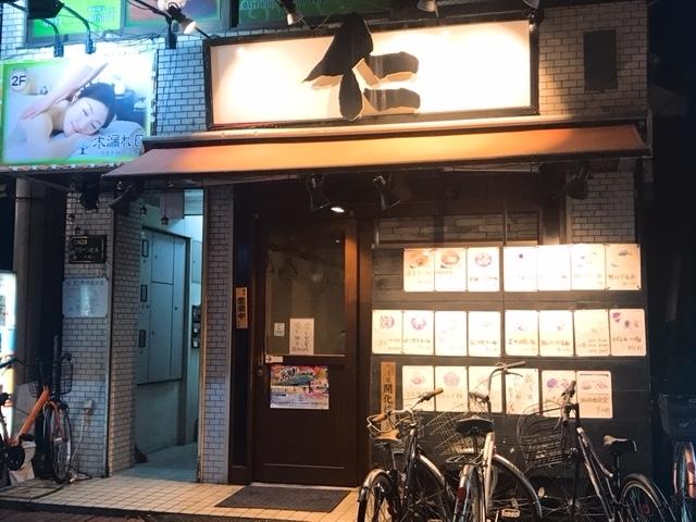 川口で担々麺が豊富にそろったお店「仁」店頭