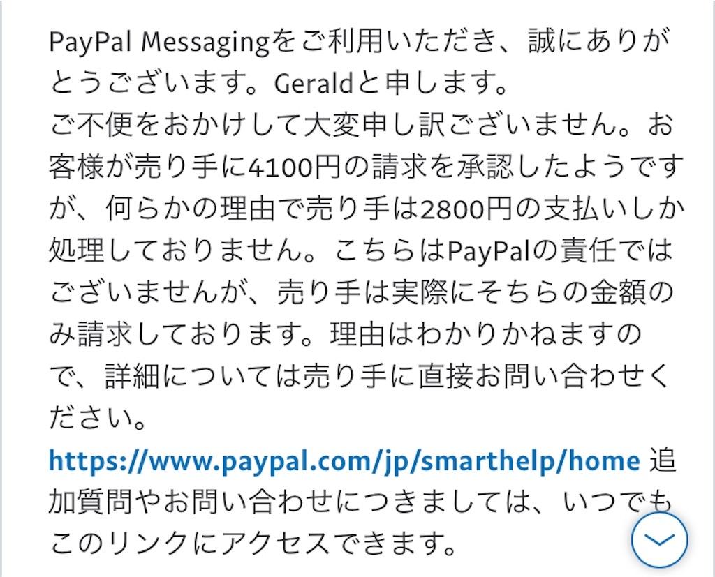 PayPalへの問い合わせの初回返答