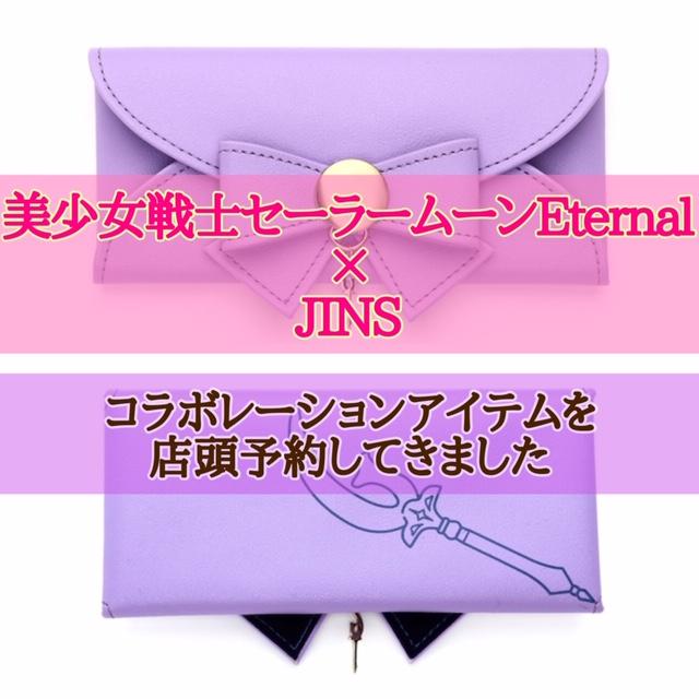 美少女戦士セーラームーンEternal×JINSのコラボアイテムについて
