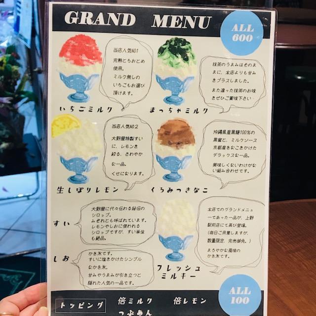 四代目大野屋氷室二号店のレギュラーメニュー