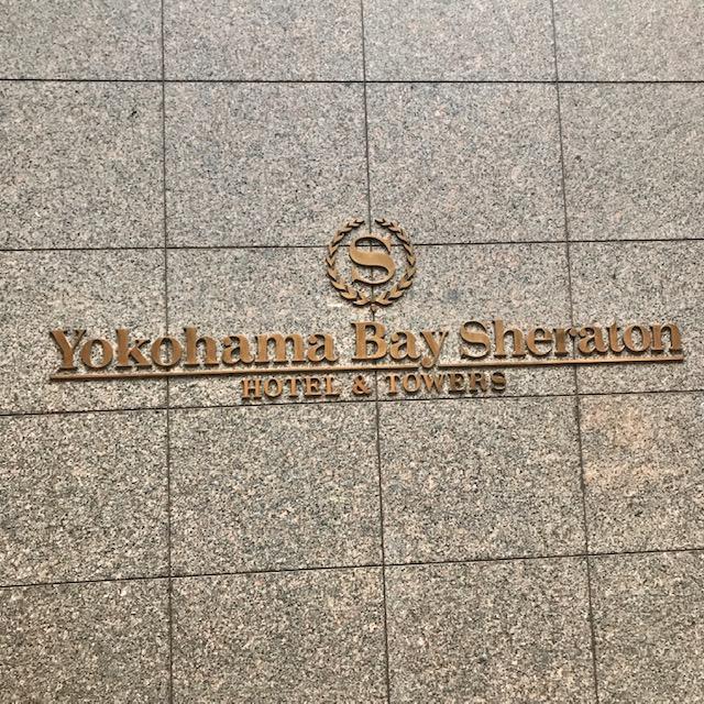 地下道から直結している横浜ベイシェラトンのエントランス