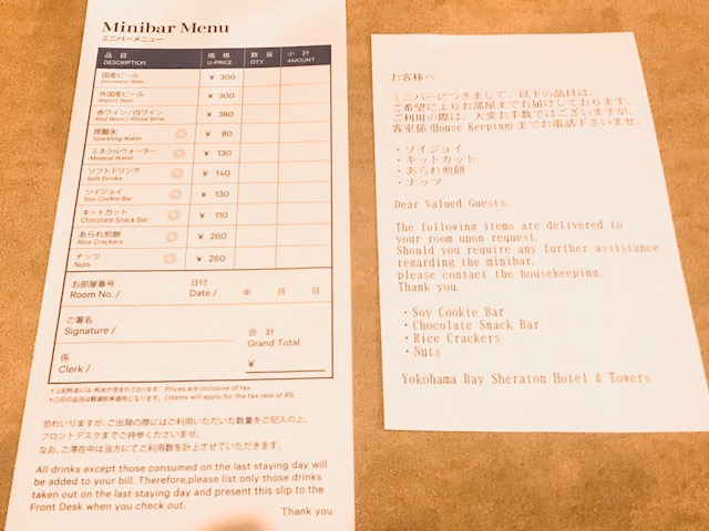 ミニバーの料金表