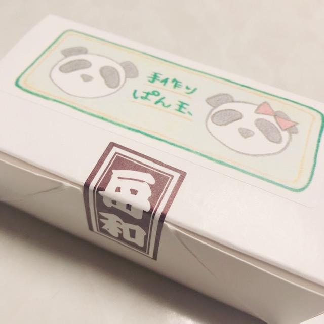 舟和の「ぱん玉」は冷蔵ケースに陳列されています
