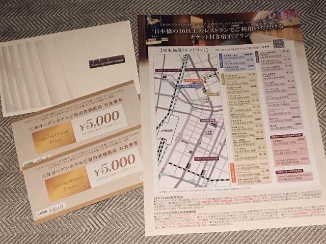5,000円分の食事券×2と対象店舗マップ