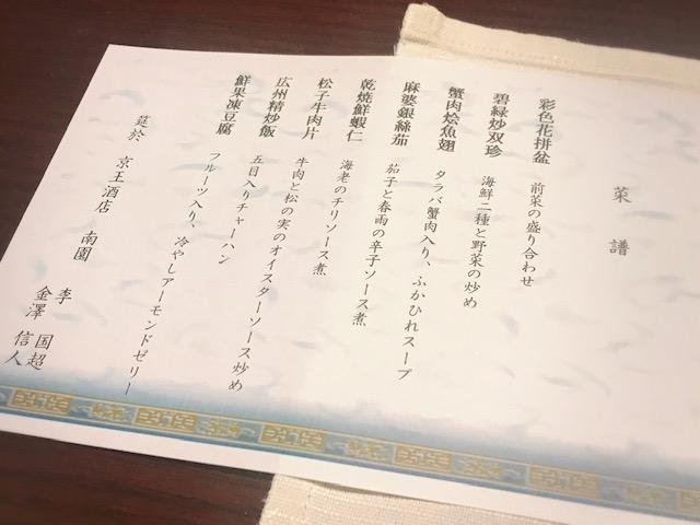 京王プラザホテル「南園」コースメニューの内容
