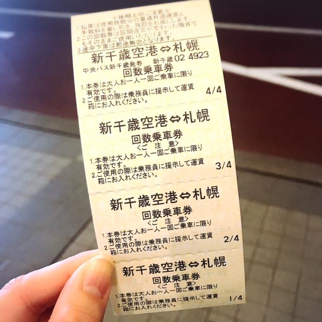 復路もバスを利用予定のため回数券を購入