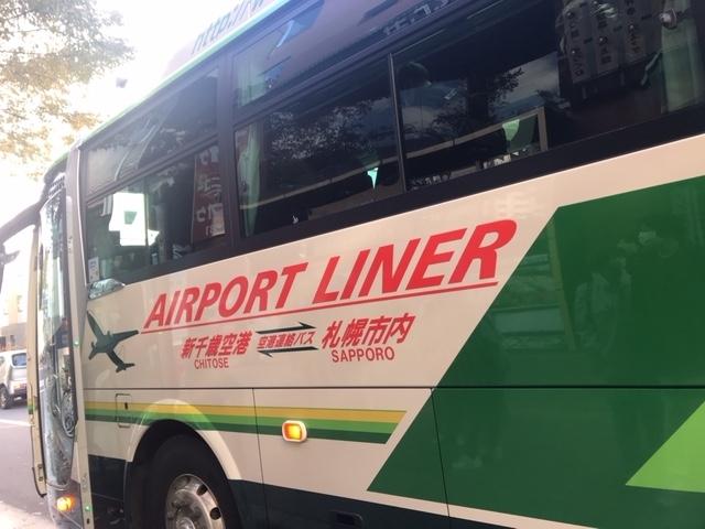 北都交通のバスでした