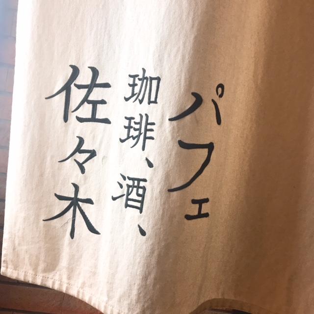 「パフェ、珈琲、酒、佐々木」の暖簾