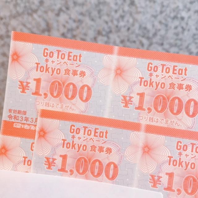 フロントで購入したGo To Eat キャンペーン Tokyoのアナログ食事券