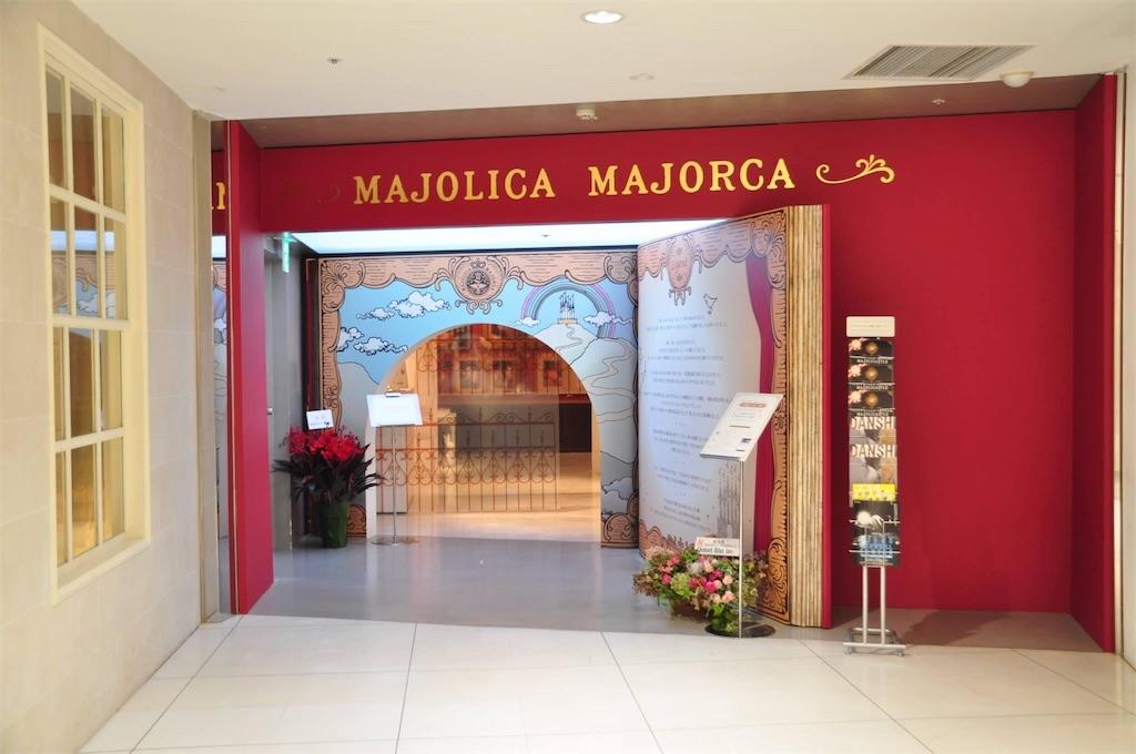 10周年の最に渋谷PARCOで開催されたMAJOLICA MAJORCA展