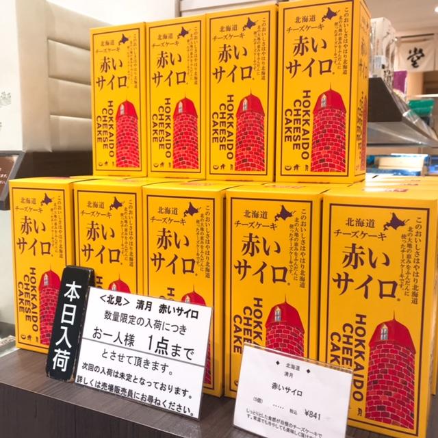 札幌市内でも赤いサイロに出会えた~!
