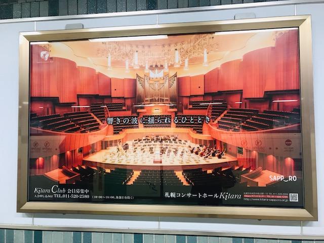 駅のホームにコンサートホールの広告が